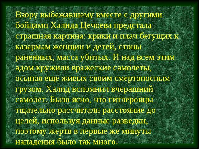 Взору выбежавшему вместе с другими бойцами Халида Цечоева предстала страшная...