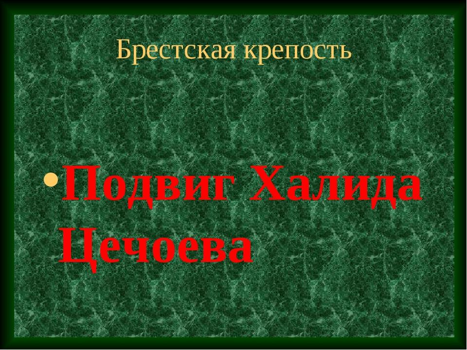 Брестская крепость Подвиг Халида Цечоева