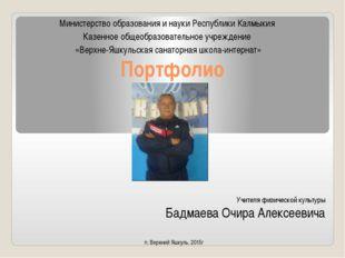 Портфолио Учителя физической культуры Бадмаева Очира Алексеевича п. Верхний Я