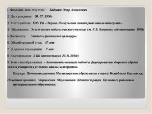 1. Фамилия, имя, отчество: Бадмаев Очир Алексеевич 2 Дата рождения: 08. 07. 1