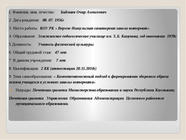 1. Фамилия, имя, отчество: Бадмаев Очир Алексеевич 2 Дата рождения: 08. 07. 1...