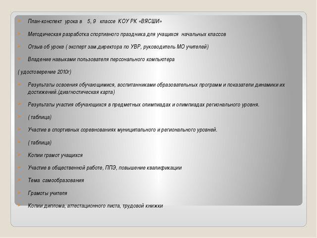 План-конспект урока в 5, 9 классе КОУ РК «ВЯСШИ» Методическая разработка спор...