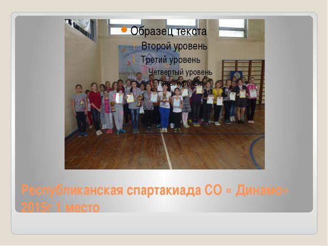 Республиканская спартакиада СО « Динамо» 2015г 1 место