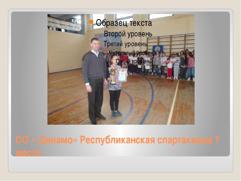 СО « Динамо» Республиканская спартакиада 1 место