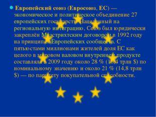 Европейский союз (Евросоюз, ЕС)— экономическое и политическое объединение 2