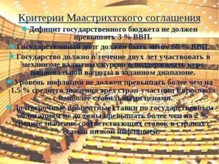 Критерии Маастрихтского соглашения Дефицит государственного бюджета не долже