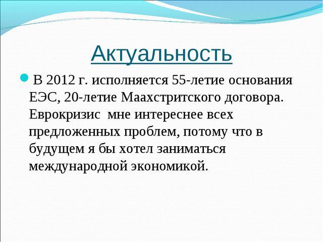 Актуальность В 2012 г. исполняется 55-летие основания ЕЭС, 20-летие Маахстрит...