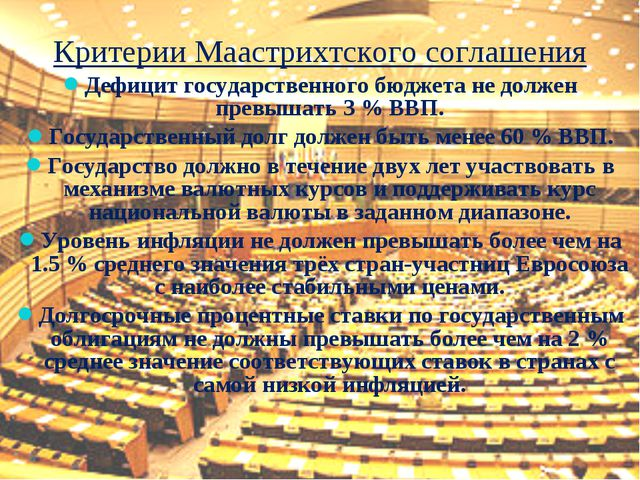 Критерии Маастрихтского соглашения Дефицит государственного бюджета не долже...