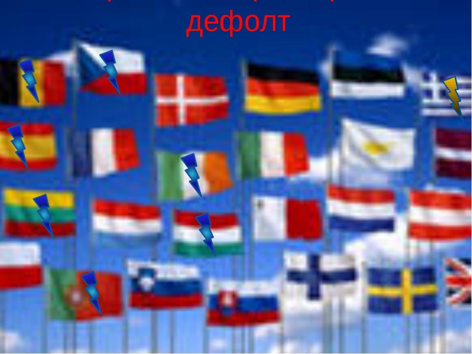 Страны, которым грозит дефолт