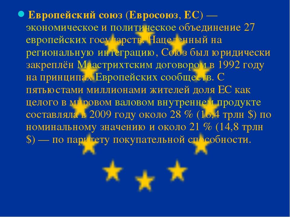 Европейский союз (Евросоюз, ЕС)— экономическое и политическое объединение 2...