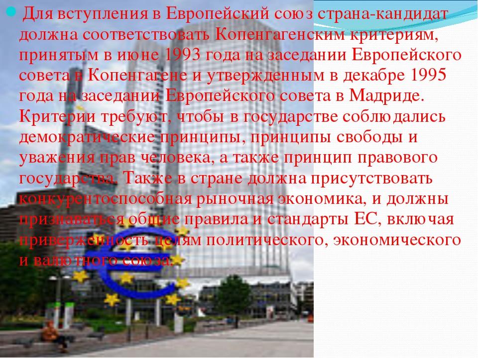 Для вступления в Европейский союз страна-кандидат должна соответствовать Копе...