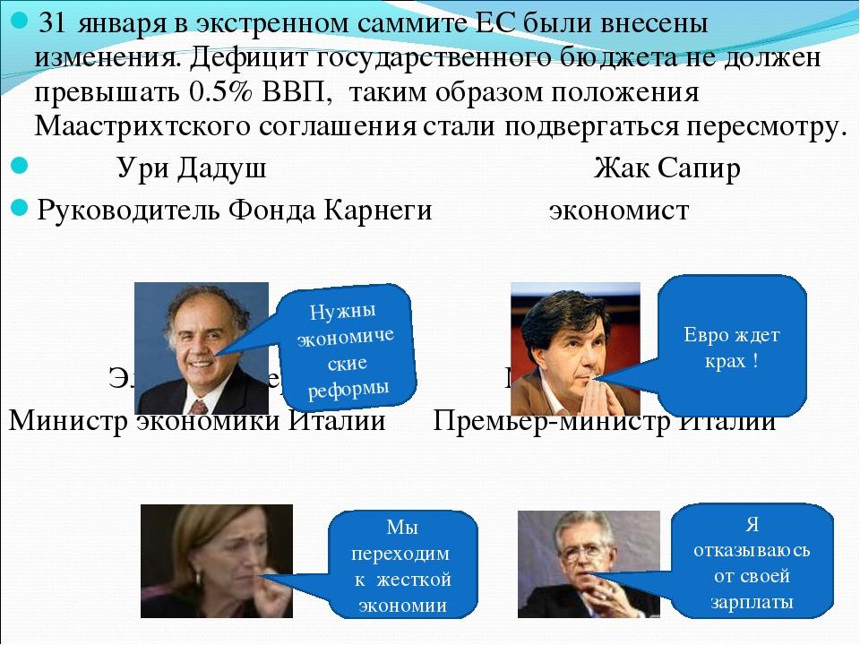 31 января в экстренном саммите ЕС были внесены изменения. Дефицит государстве...