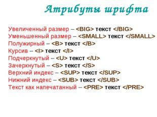 Атрибуты шрифта Увеличенный размер –  текст  Уменьшенный размер –  текст  Пол