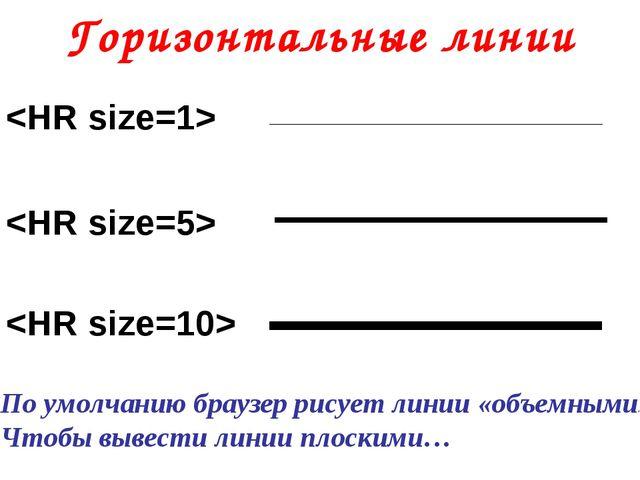 По умолчанию браузер рисует линии «объемными». Чтобы вывести линии плоскими…...