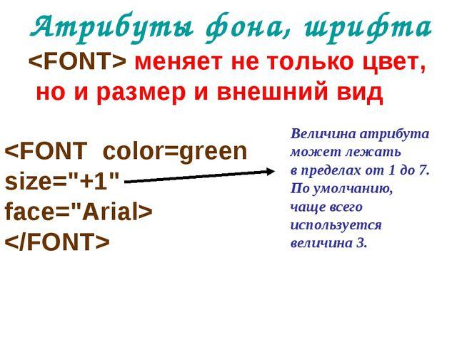 Атрибуты фона, шрифта  меняет не только цвет, но и размер и внешний вид