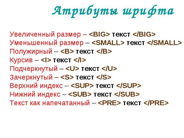 Атрибуты шрифта Увеличенный размер –  текст  Уменьшенный размер –  текст  Пол...