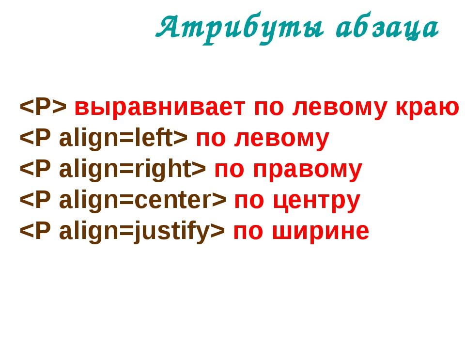 Атрибуты абзаца  выравнивает по левому краю  по левому  по правому  по центру...