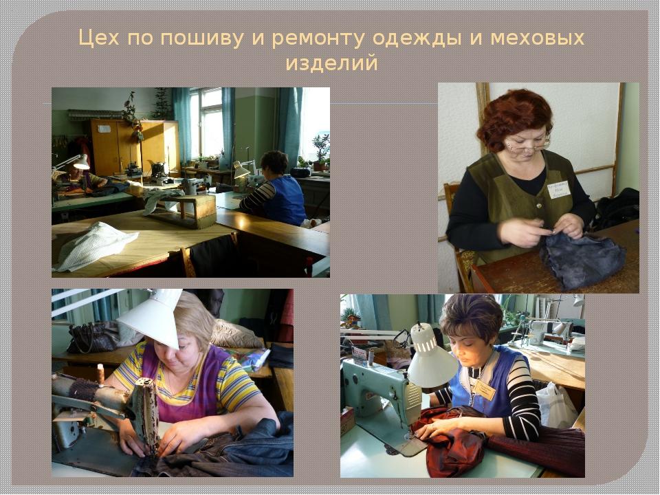 Цех по пошиву и ремонту одежды и меховых изделий