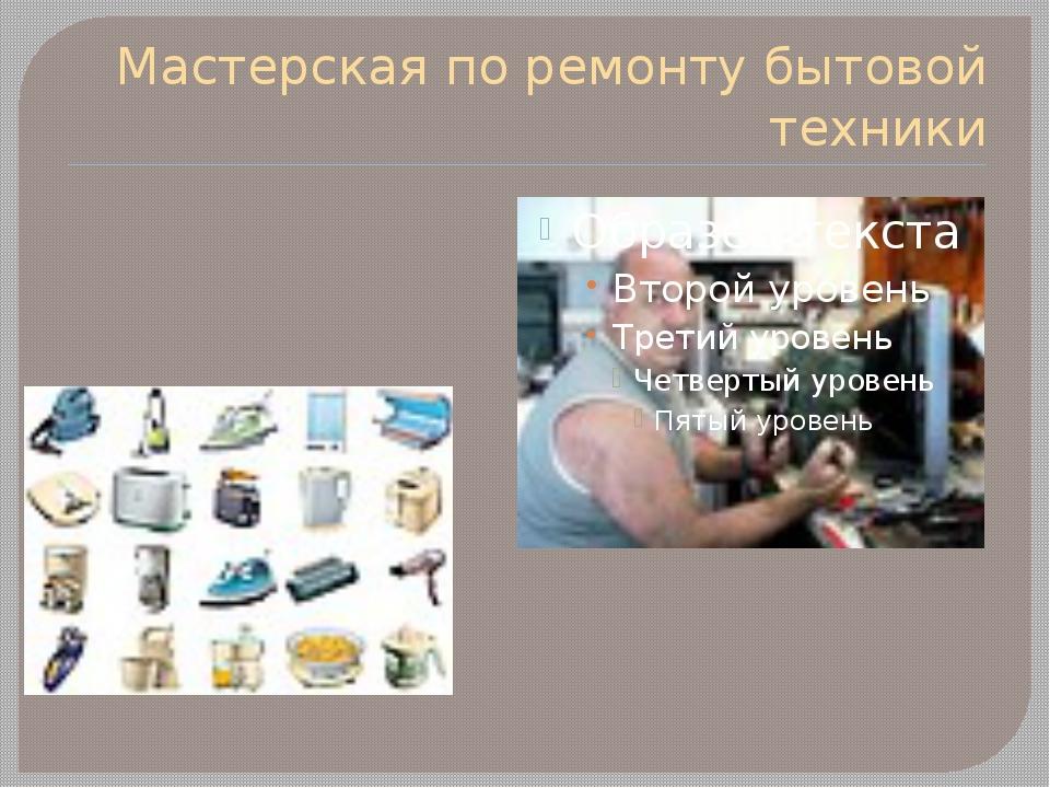 Мастерская по ремонту бытовой техники