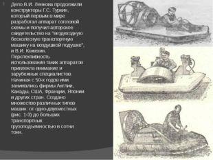 Дело В.И. Левкова продолжили конструкторы Г.С. Туркин, который первым в мире