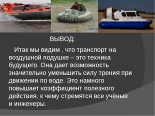 ВЫВОД: Итак мы видим , что транспорт на воздушной подушке – это техника буду