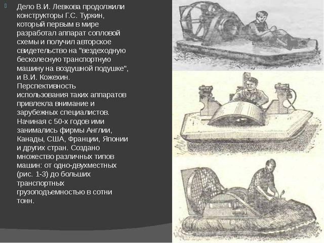 Дело В.И. Левкова продолжили конструкторы Г.С. Туркин, который первым в мире...