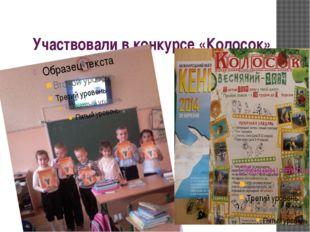 Участвовали в конкурсе «Колосок»