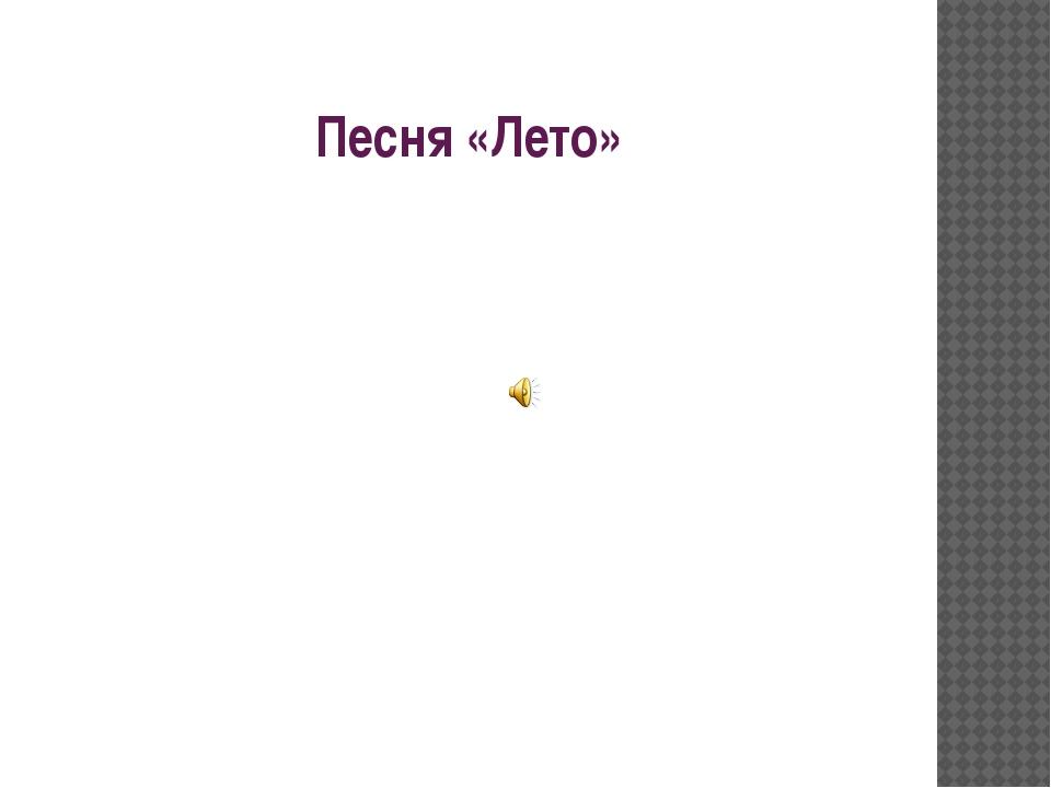 Песня «Лето»