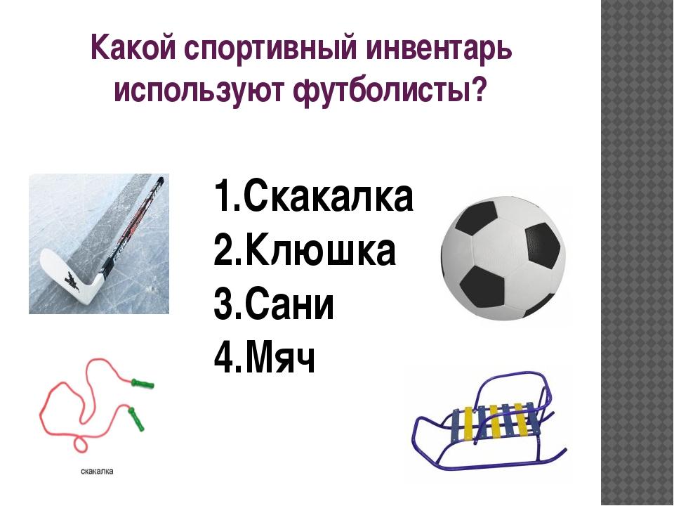 Какой спортивный инвентарь используют футболисты? 1.Скакалка 2.Клюшка 3.Сани...