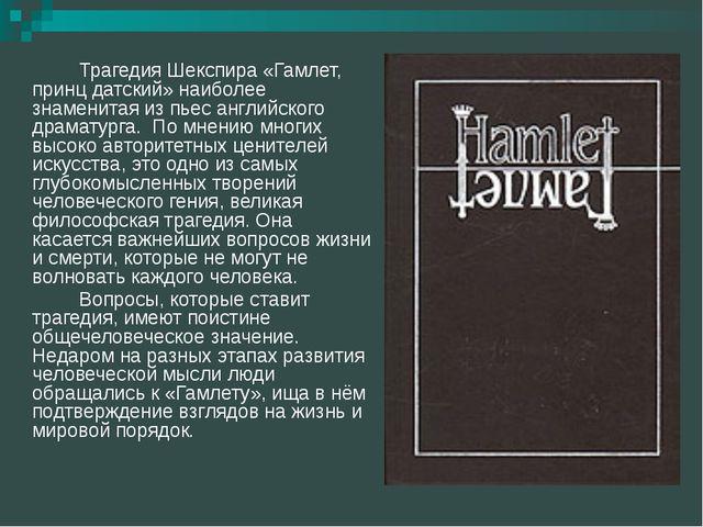 Трагедия Шекспира «Гамлет, принц датский» наиболее знаменитая из пьес английс...
