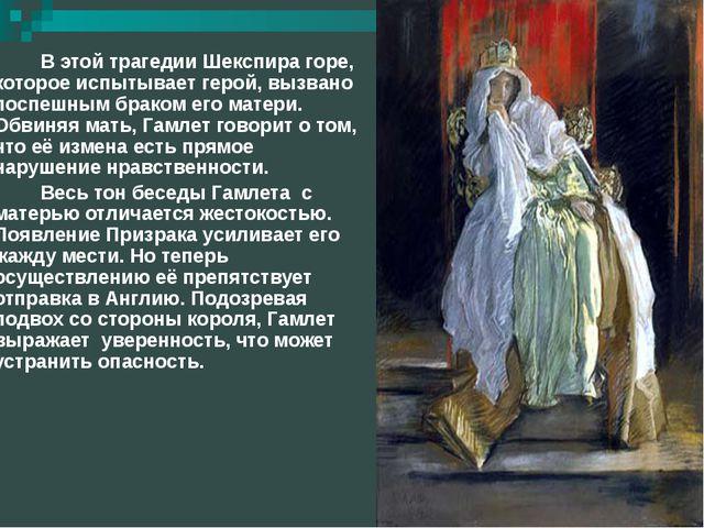 В этой трагедии Шекспира горе, которое испытывает герой, вызвано поспешным бр...