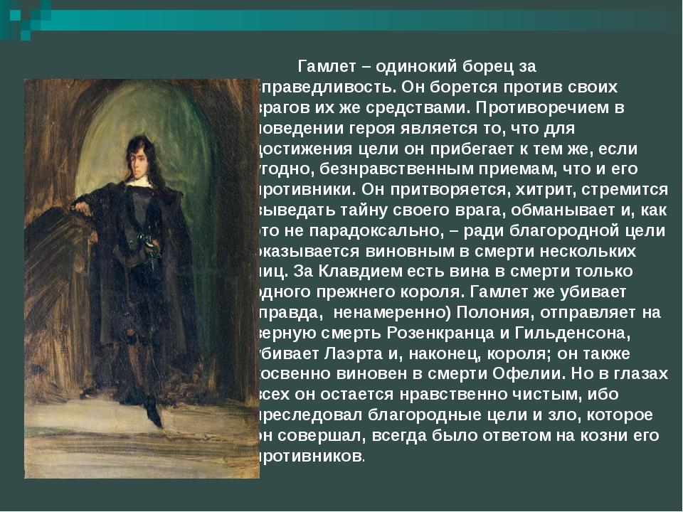 Гамлет – одинокий борец за справедливость. Он борется против своих врагов их...