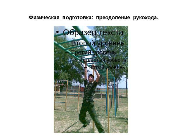 Физическая подготовка: преодоление рукохода.