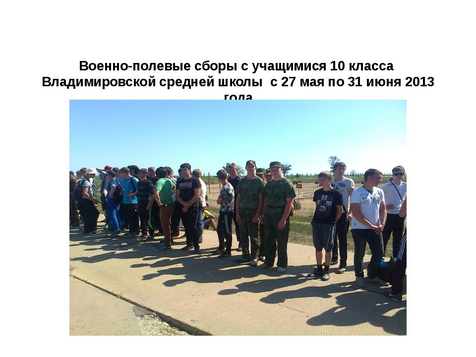 Военно-полевые сборы с учащимися 10 класса Владимировской средней школы с 27...