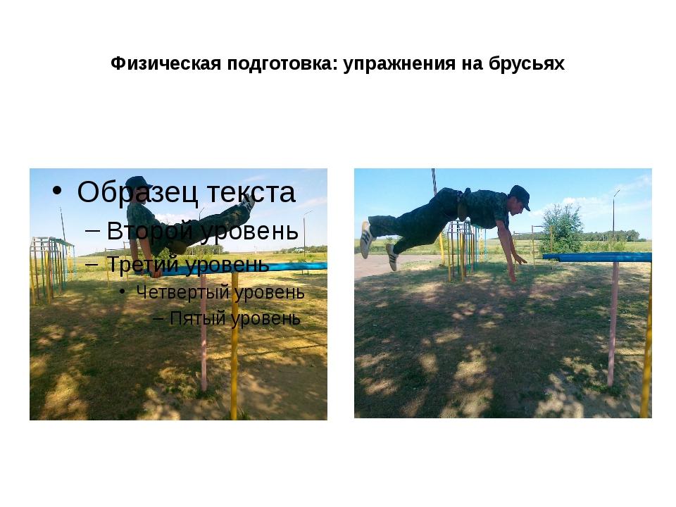Физическая подготовка: упражнения на брусьях