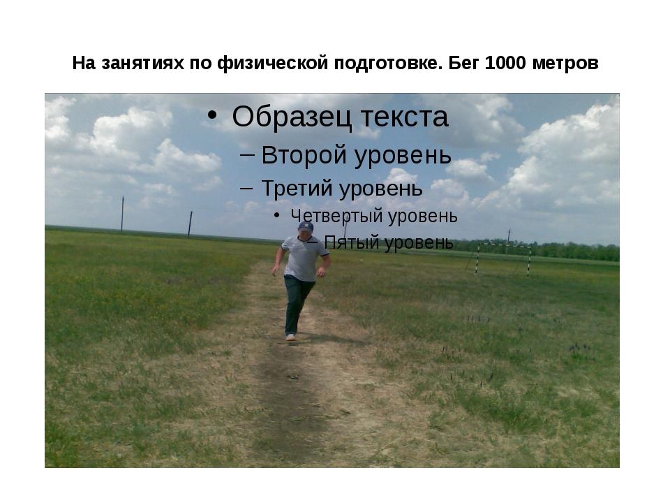 На занятиях по физической подготовке. Бег 1000 метров