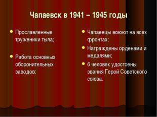 Чапаевск в 1941 – 1945 годы Прославленные труженики тыла; Работа основных обо