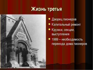 Жизнь третья Дворец пионеров Капитальный ремонт Кружки, секции, выступления 1