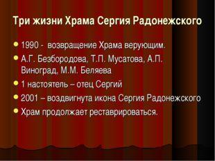 Три жизни Храма Сергия Радонежского 1990 - возвращение Храма верующим. А.Г. Б