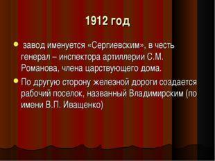 1912 год завод именуется «Сергиевским», в честь генерал – инспектора артиллер