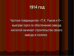 1914 год Частное товарищество «П.К. Ушков и К» - выиграв торги по обеспечению