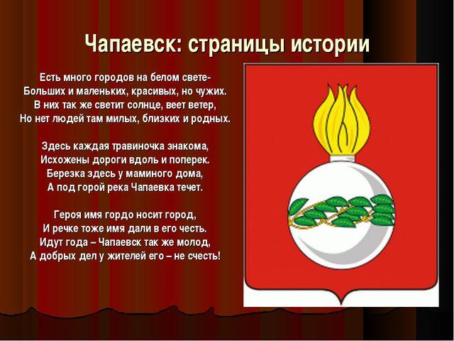 Чапаевск: страницы истории Есть много городов на белом свете- Больших и мален...
