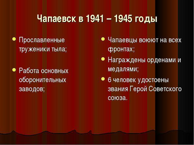 Чапаевск в 1941 – 1945 годы Прославленные труженики тыла; Работа основных обо...