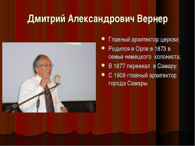 Дмитрий Александрович Вернер Главный архитектор церкви; Родился в Орле в 1873...