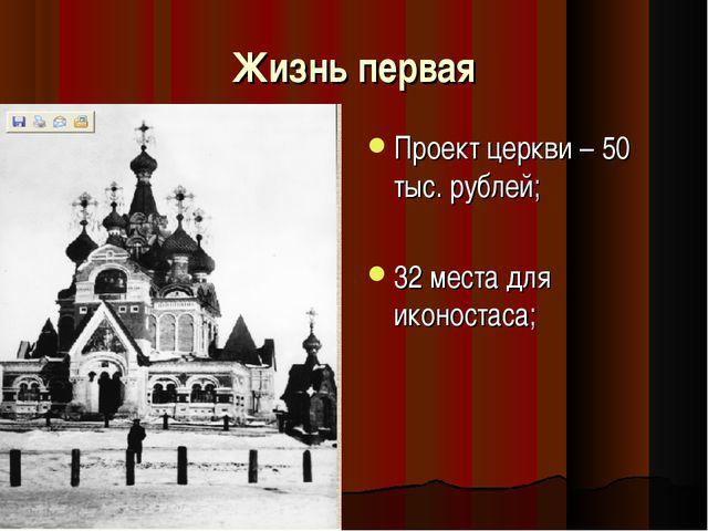 Жизнь первая Проект церкви – 50 тыс. рублей; 32 места для иконостаса;