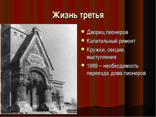 Жизнь третья Дворец пионеров Капитальный ремонт Кружки, секции, выступления 1...