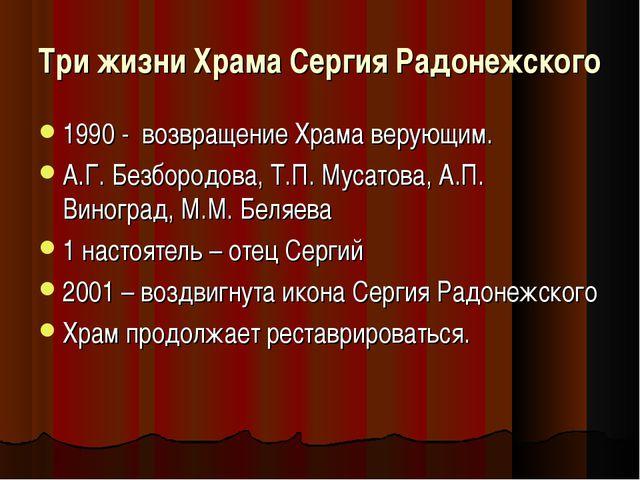 Три жизни Храма Сергия Радонежского 1990 - возвращение Храма верующим. А.Г. Б...
