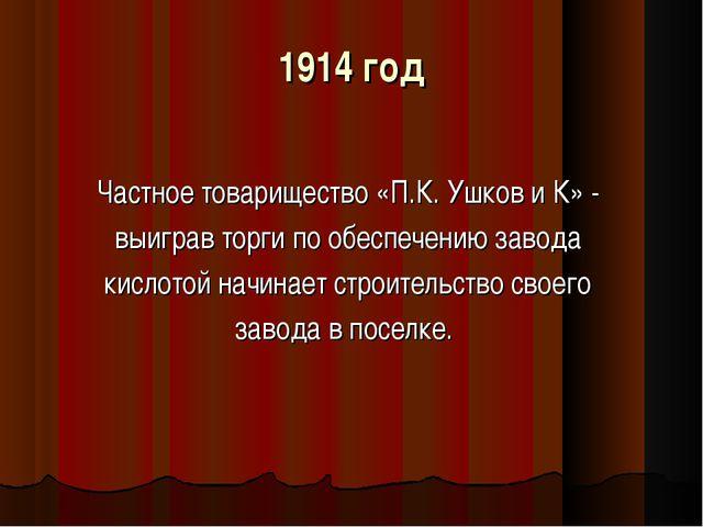 1914 год Частное товарищество «П.К. Ушков и К» - выиграв торги по обеспечению...