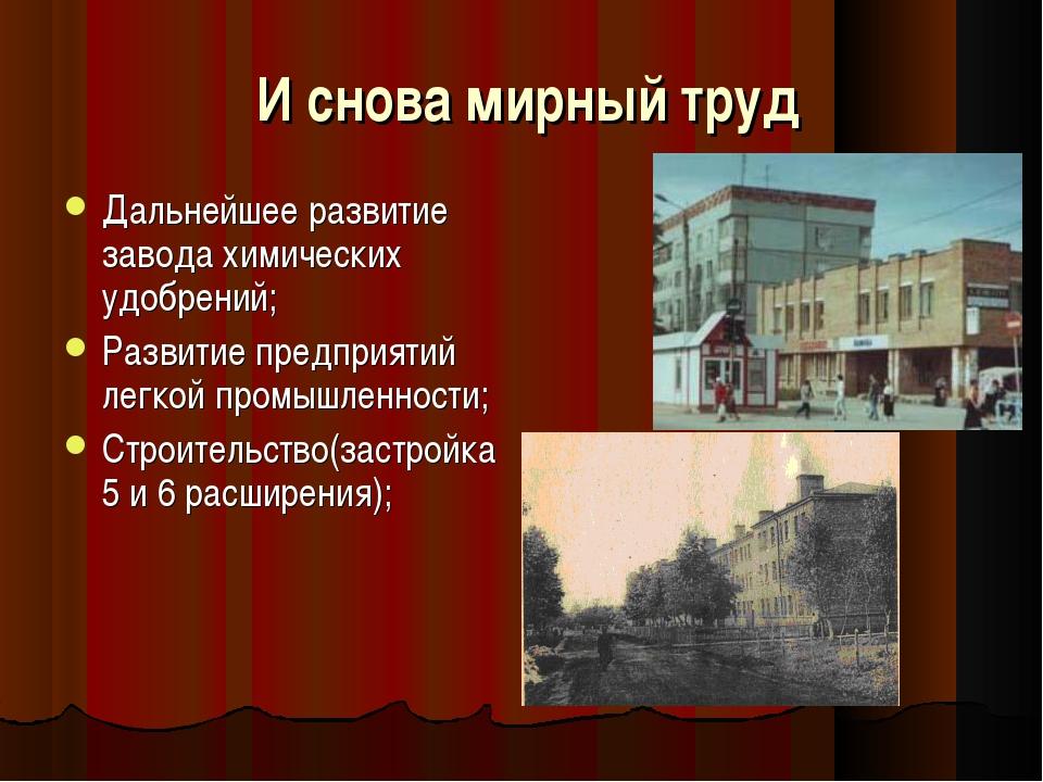 И снова мирный труд Дальнейшее развитие завода химических удобрений; Развити...