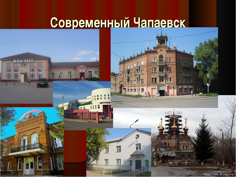 Современный Чапаевск